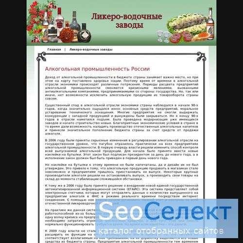 Ликеро-водочные производители - информация о лвз - - http://xn--b1akk.su/