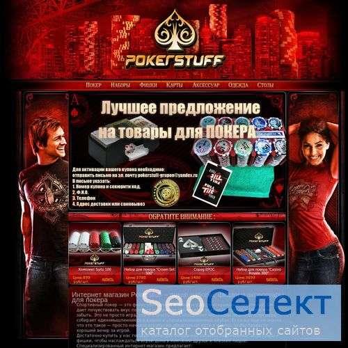 Покер: магазин, рабочий стол покер - Pokerstuff.ru - http://www.pokerstuff.ru/