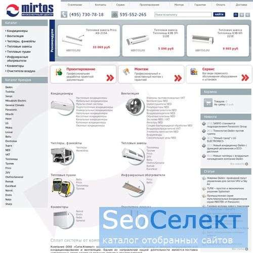 Продажа климатической техники - Mirtos.ru - http://www.mirtos.ru/