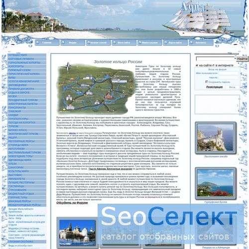 Акватория - туризма и путешествий.Виртуальный порт - http://aquatoriay.ru/