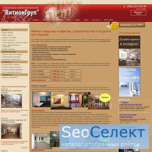Строительно-ремонтная компания ВитионГруп - http://www.vition.ru/