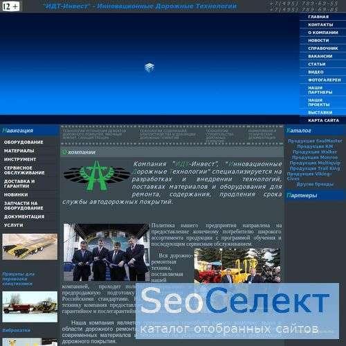 Инновационные Дорожные Технологии - http://www.idt-invest.ru/