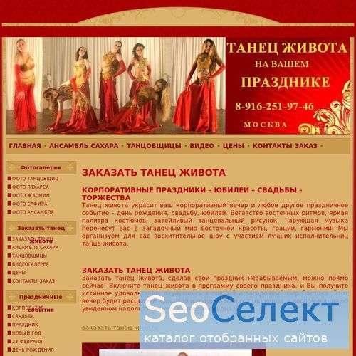 Танец живота на свой праздник 8 марта - http://www.galabis.ru/