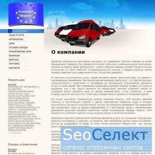 Транспортная компания «Фарос» (ИП Шахов А.А.) - http://www.faros-sochi.ru/