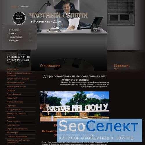 ЧАСТНЫЙ СЫЩИК / Ростов-на-Дону - http://kab-syschik.ru/