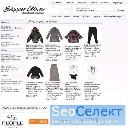 Все магазины обуви, одежды, белья в Уфе. - http://shopperufa.ru/