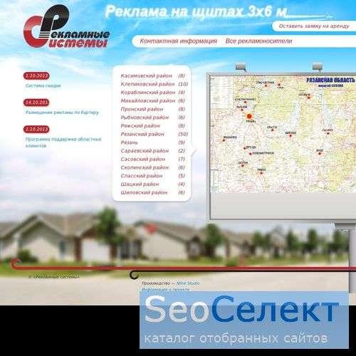 Адресная программа, реклама в скопине - Reksys.ru - http://reksys.ru/