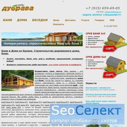 Строиим срубы для бань и домов на заказ - http://allsrub.ru/