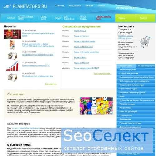 Планета химии - http://www.planetatorg.ru/