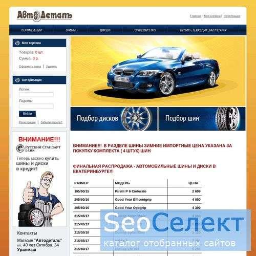 Michelin, GoodYear - автомобильные шины - http://www.autodetal-shiny.ru/