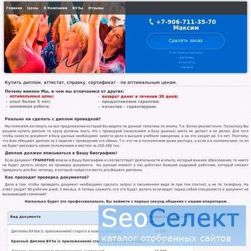 У нас, вы сможете купить диплом - приемлемые цены, - http://www.buy-diplom.ru/