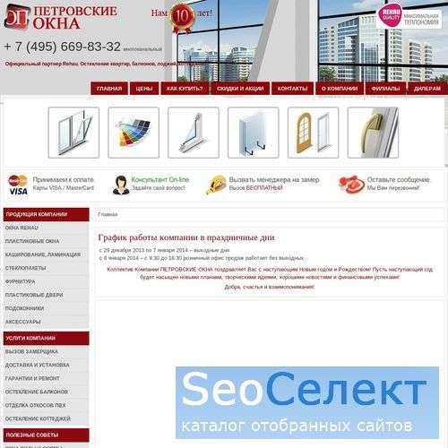 Застекление балконов и монтаж окон ПВХ - окна ПВХ - http://www.okna-petrov.ru/