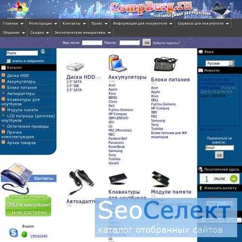 Купить через Интернет: процессор доставка почтой - http://www.compburg.ru/