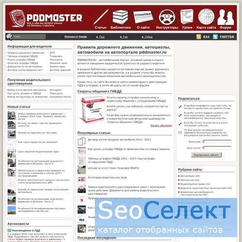 Pddmaster.ru - все о ПДД,  - http://pddmaster.ru/