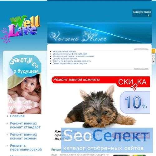 Ремонт ванн - Wellive.ru - http://wellive.ru/