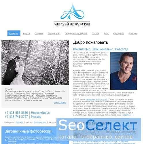 Фотографии свадеб от Алексея Винокурова. - http://www.avinokurov.ru/