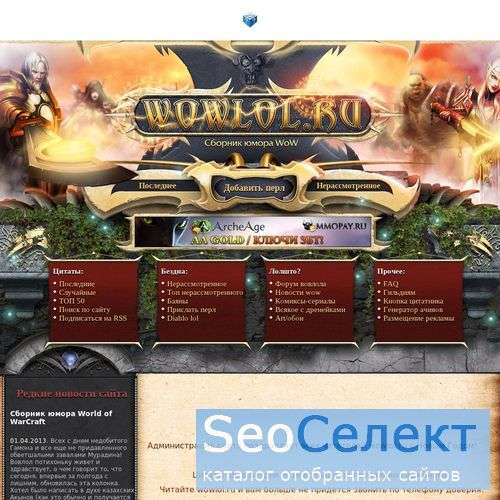 WoWLoL.Ru - креативы, wow приколы, перлы wow, обои - http://wowlol.ru/
