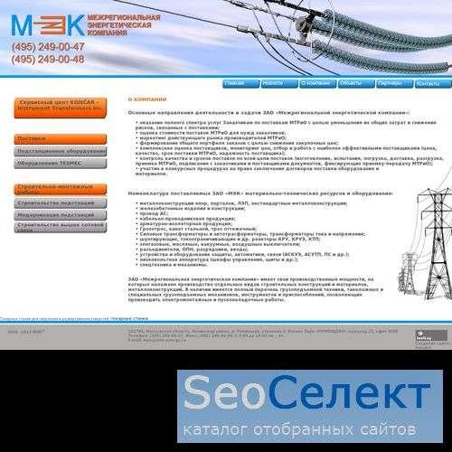 Каталог электрооборудования: изолятор псд - http://www.mek-energo.ru/