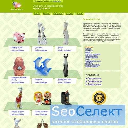 Игрушки, сувениры оптом, сувенирка - заказывайте! - http://www.kera-mika.ru/