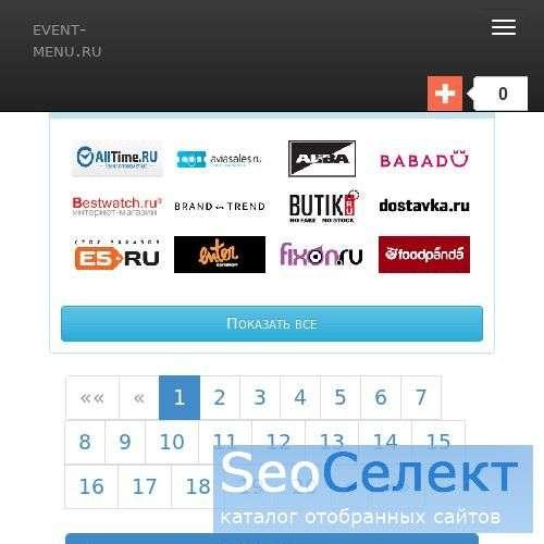 детские праздники - собственник оборудования - http://event-menu.ru/