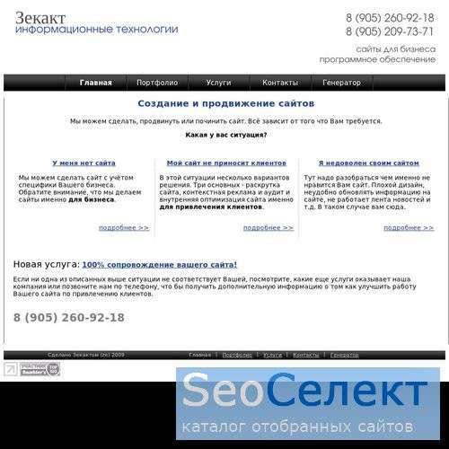 Зекакт - создание сайтов, редизайн, веб разработка - http://zekakt.ru/