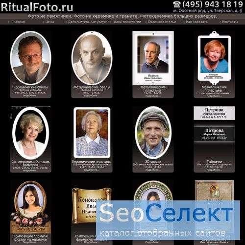 Ритуал фото Фото на керамике Быстро - http://ritualfoto.ru/