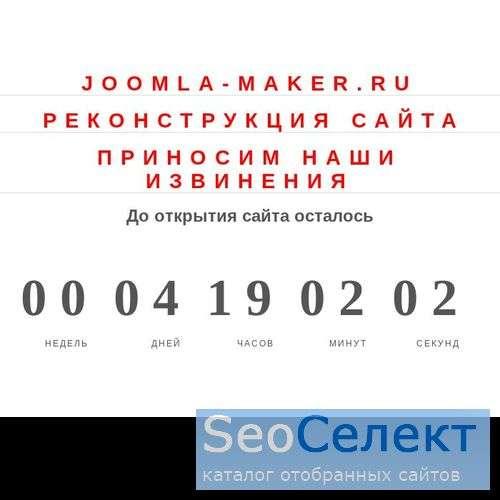 Конструктор Joomla CMS - создание сайта за одну ми - http://joomla-maker.ru/
