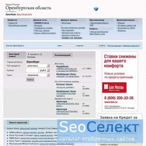 Банки России - все об автокредитах, депозитах в ор - http://banki56.ru/