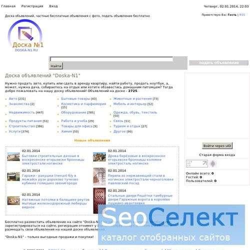 DOSKA-N1 доска бесплатных объявлений   - http://doska-n1.ru/