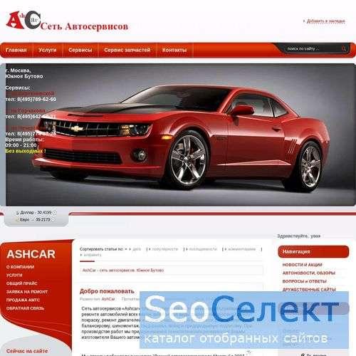 Экспресс-мойка автомобиля - на сайте Ashcar.ru - http://www.ashcar.ru/