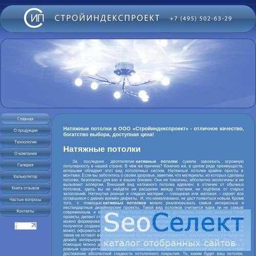 Лучше натяжные потолки - Стройиндекспроект - http://new-potolok.ru/