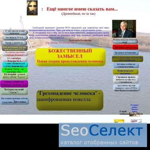 Древнейшая, но за так - http://bzikov.ru/