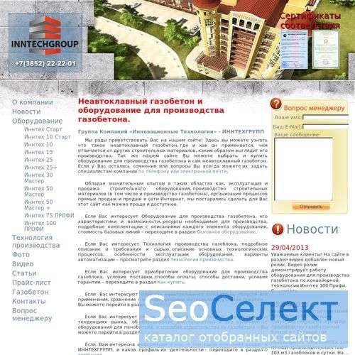 ИННТЕХГРУПП - оборудование для газобетона - http://www.inntechgroup.ru/