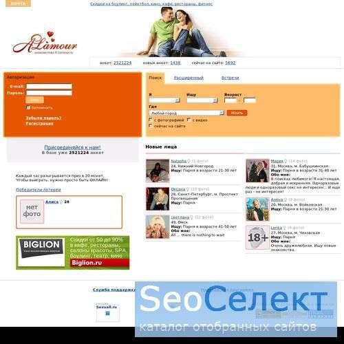 Знайомства - Служба знакомств A Lamour - http://alamour.ru/