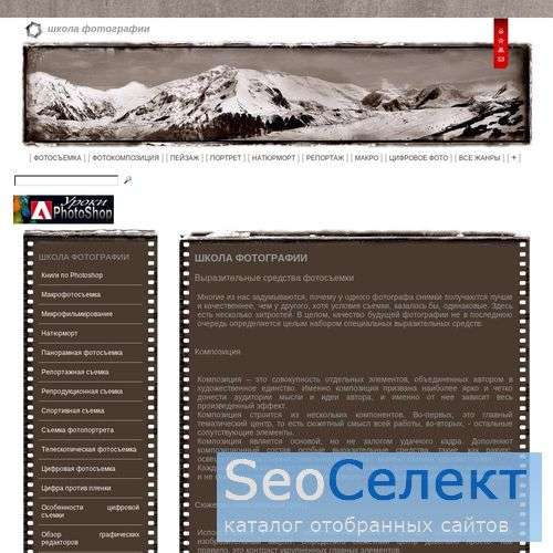 Фото школа: Степени отличия schoolphotography.ru - http://www.schoolphotography.ru/