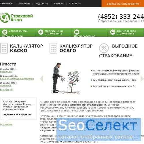 Брокер страхования КАСКО Доставка полиса бесплатно - http://strahovka76.ru/