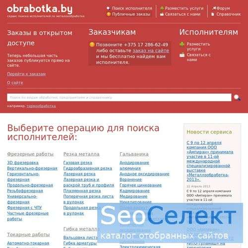 Обработка.BY- услуги по литью, цинкованию, заточке - http://obrabotka.by/
