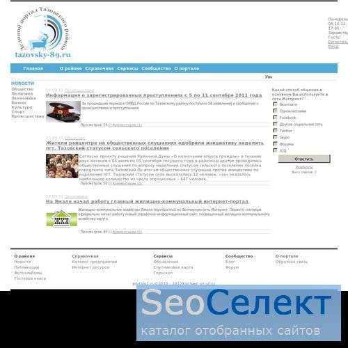 Portaln1.ru: Украина или реклама - http://portaln1.ru/