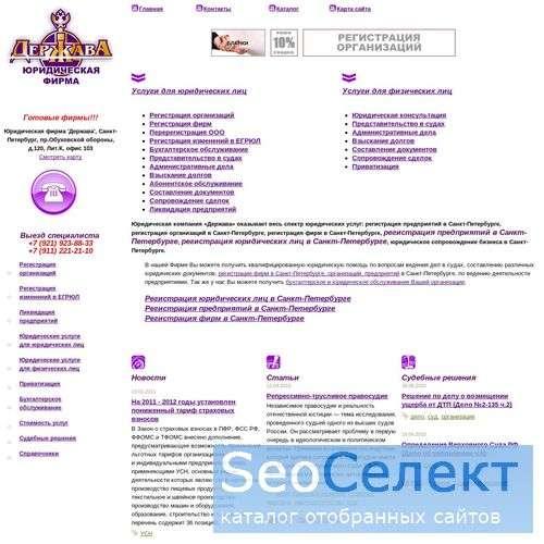 Компания Держава предлагает регистрация ЗАО, ООО - http://www.jf-derjava.ru/