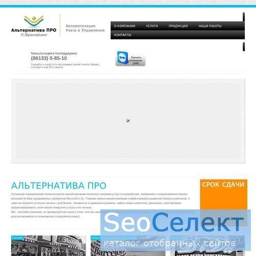 Консультации по настройке программы для баров - http://alternativa-pro.ru/