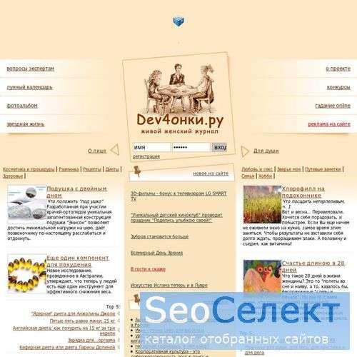 Не проходите мимо: йога и дом - http://www.dev4onki.ru/
