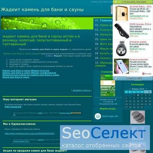 жадеит по доступным ценам - http://jadeit.su/