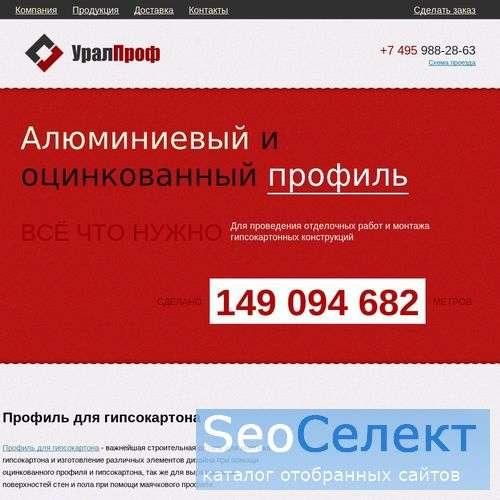 подвес прямой, - http://uralprof.ru/