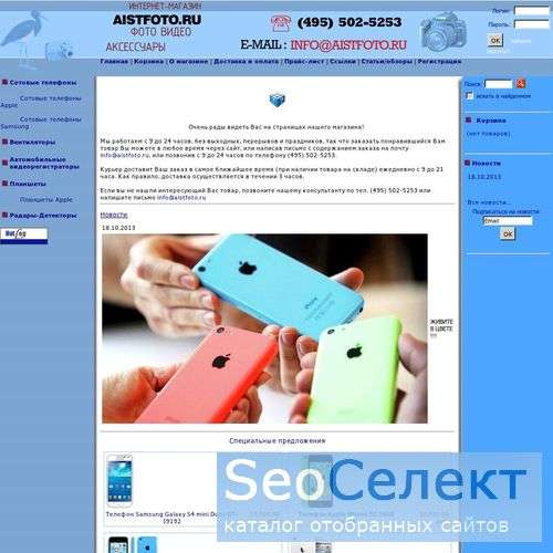 Aistfoto.ru - видеокамера SONY dcr sx40e - http://aistfoto.ru/