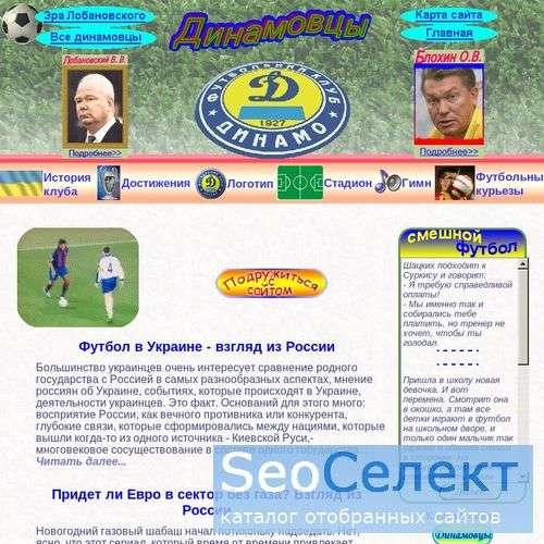 Выдающиеся украинские футболисты, фотогалереи - http://dynamovec.ru/