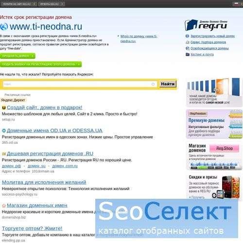Ты не одна! Практическая психология для женщин.  - http://www.ti-neodna.ru/