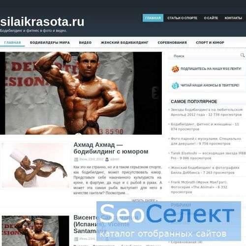Интернет-журнал Сила и красота - http://silaikrasota.ru/