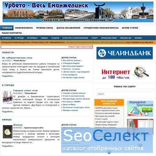 Урбето - Весь Еманжелинск - http://emangik.ru/
