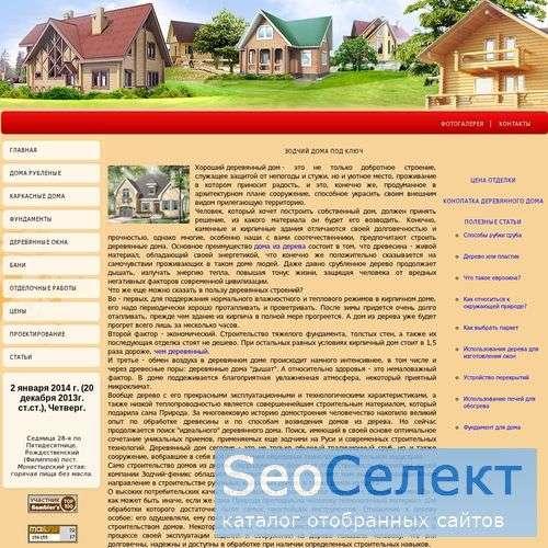 doma 21 veka - http://domaizderewa.ru/