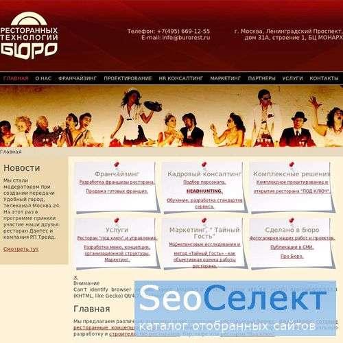 Ресторанный консалтинг аудит burorest.ru - http://burorest.ru/